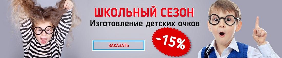 Школьный сезон -15%
